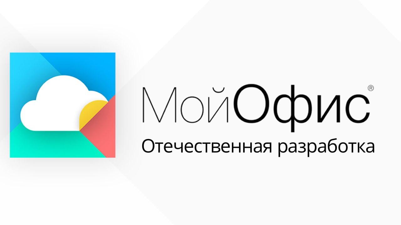 Шрифты, разработанные для офисного пакета «МойОфис», опубликованы под открытой лицензией