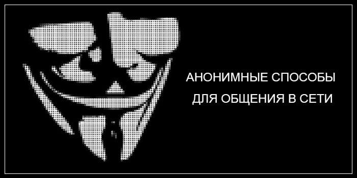 Анонимное общение