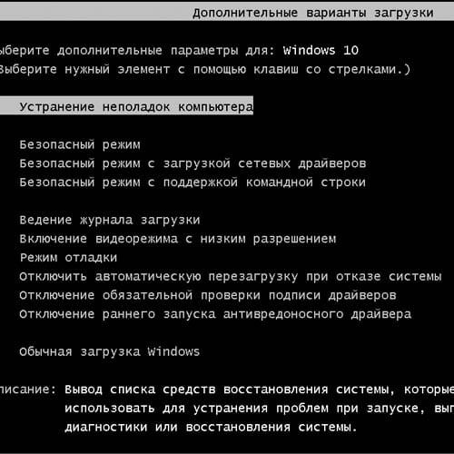 Безопасный режим в Windows
