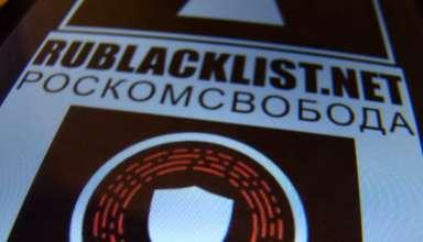 Роскомсвобода запустила онлайн-магазин VPN-сервисов