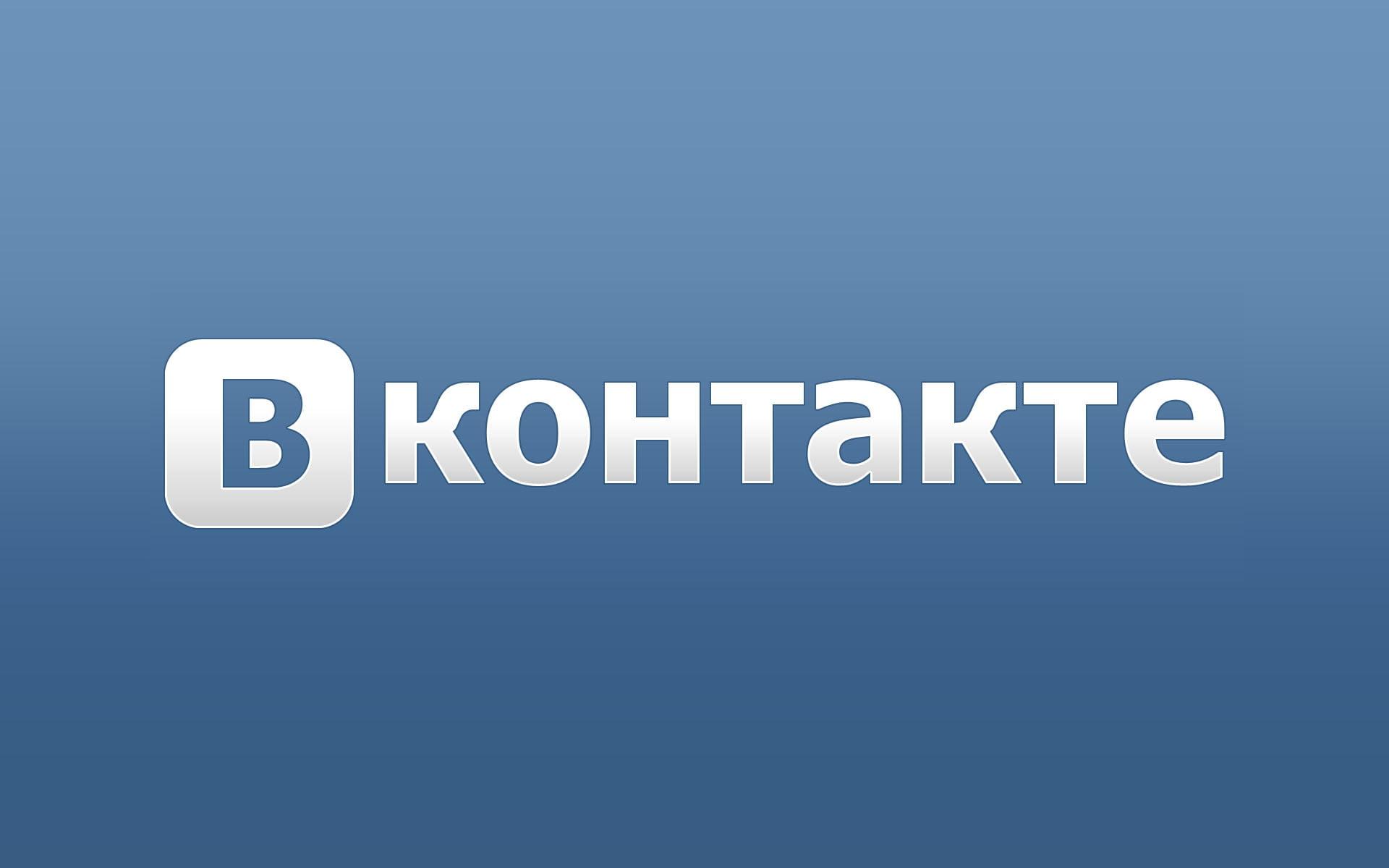 Фишинг аккаунтов Вконтакте на Kali Linux