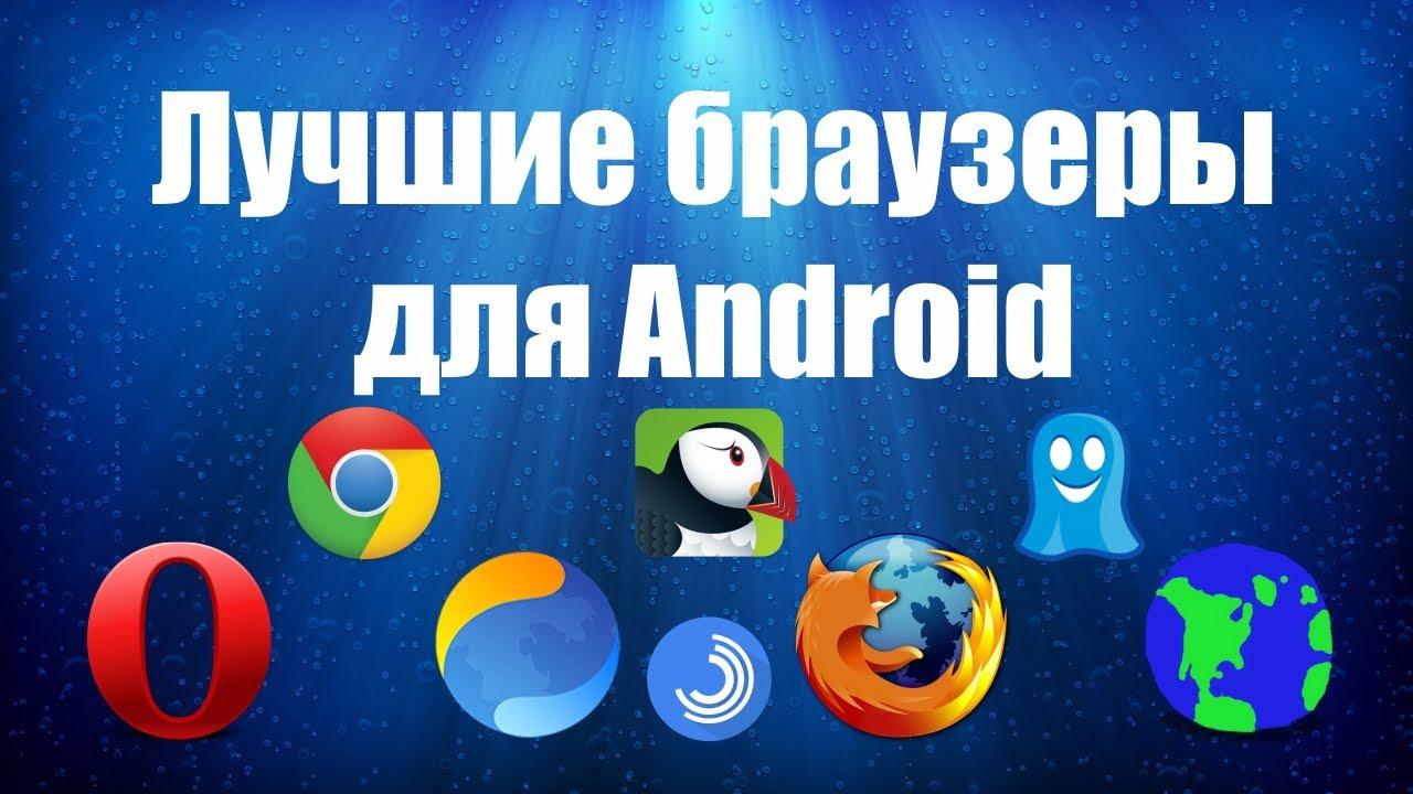 Сравниваем 5 лучших браузеров для Android