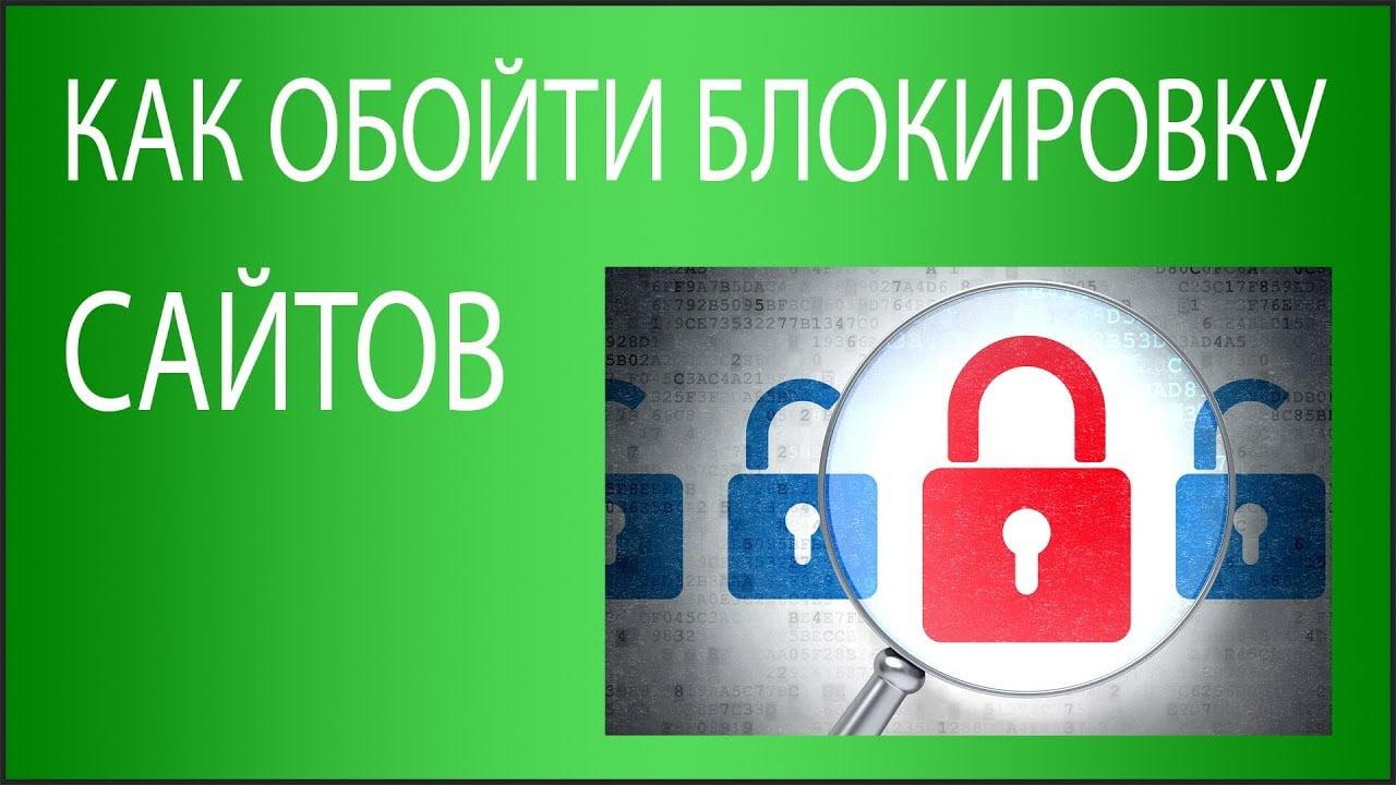 5 способов обойти заблокированные сайты