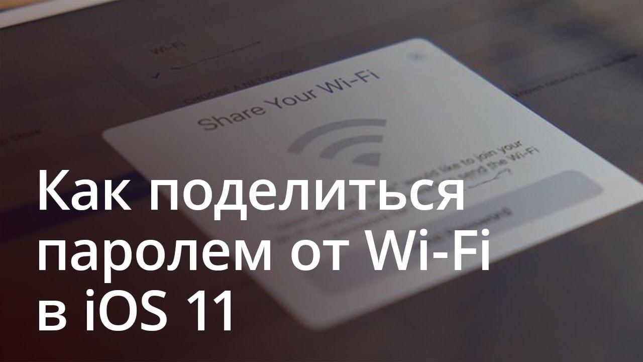 Как моментально передавать пароли от Wi-Fi между устройствами с iOS 11