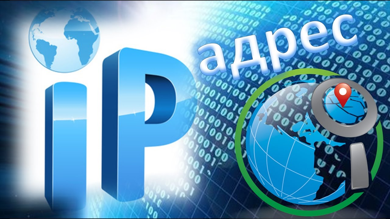 Как найти точное местоположение любого IP-адреса