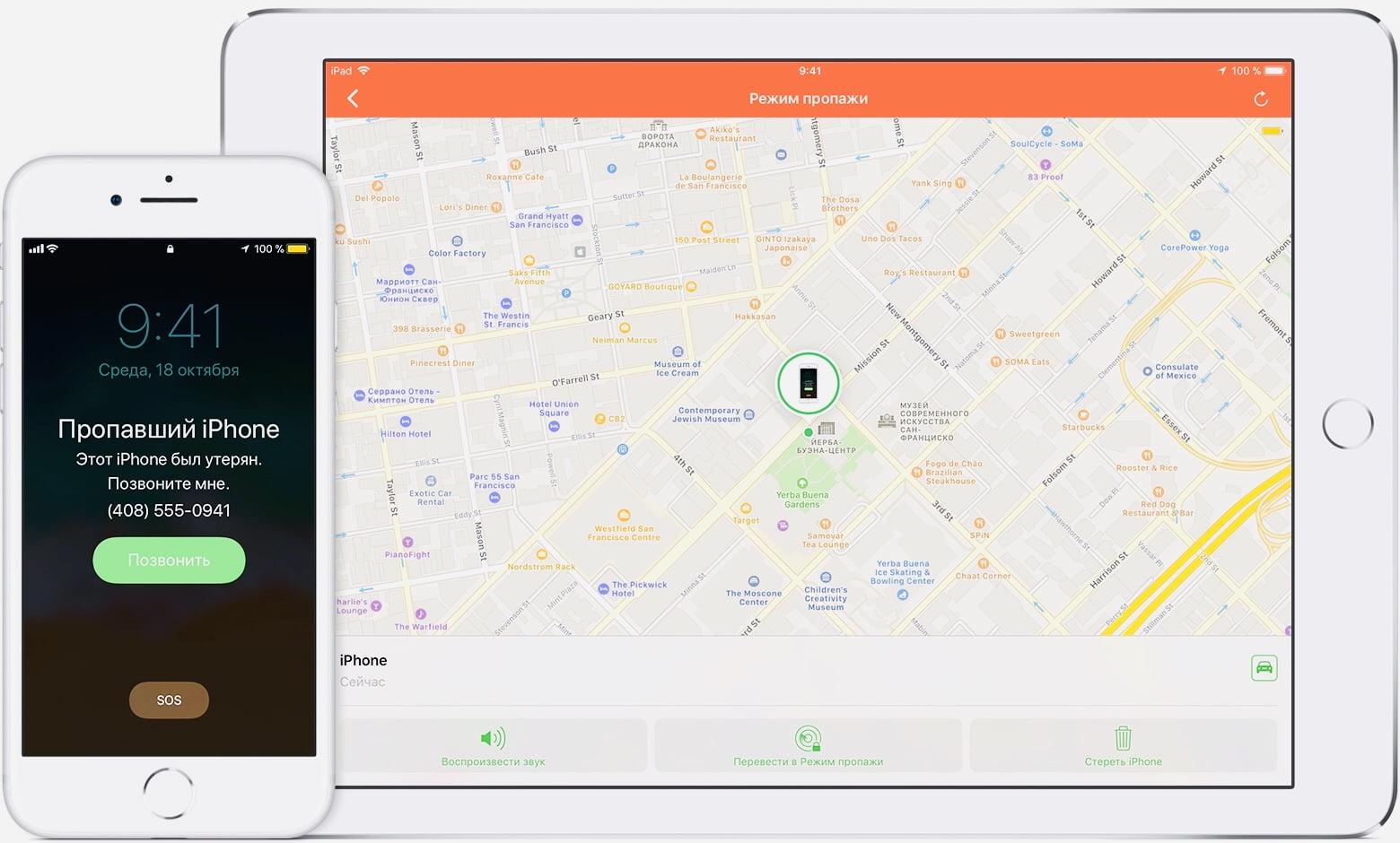 Что делать, если вы потеряли iPhone: полная инструкция