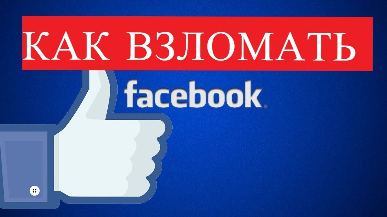 Как взломать Facebook (Facebook Password Extractor)