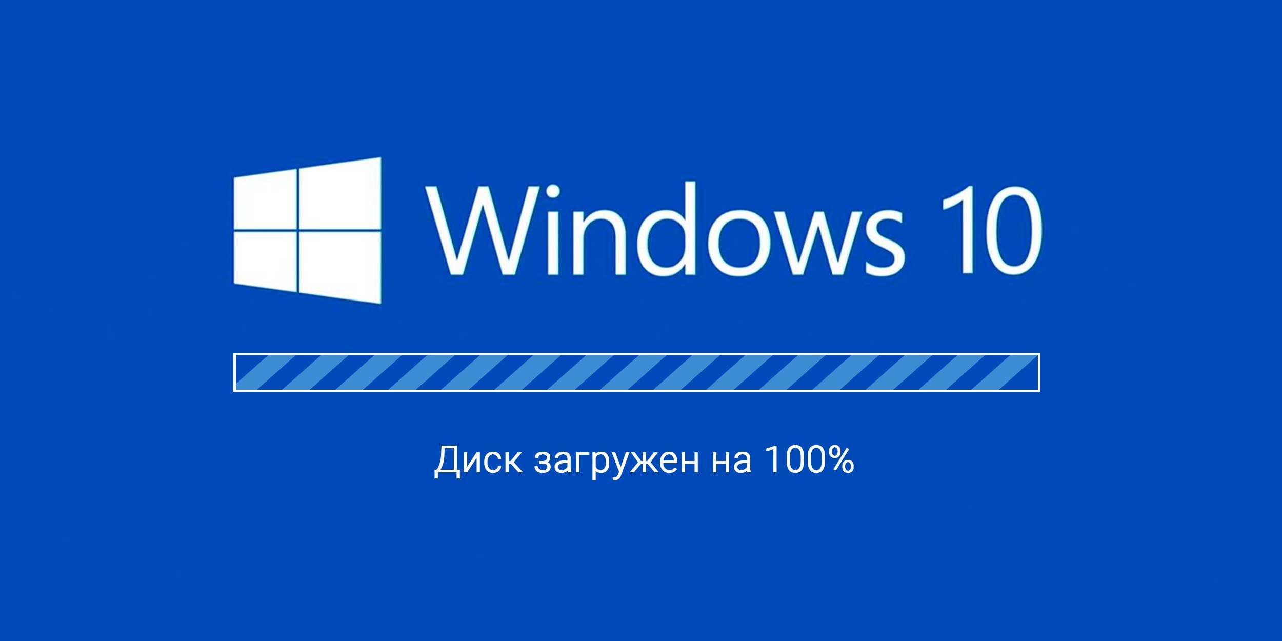 Как исправить 100% загруженность жесткого диска в Windows 10, используя 14 разных способов