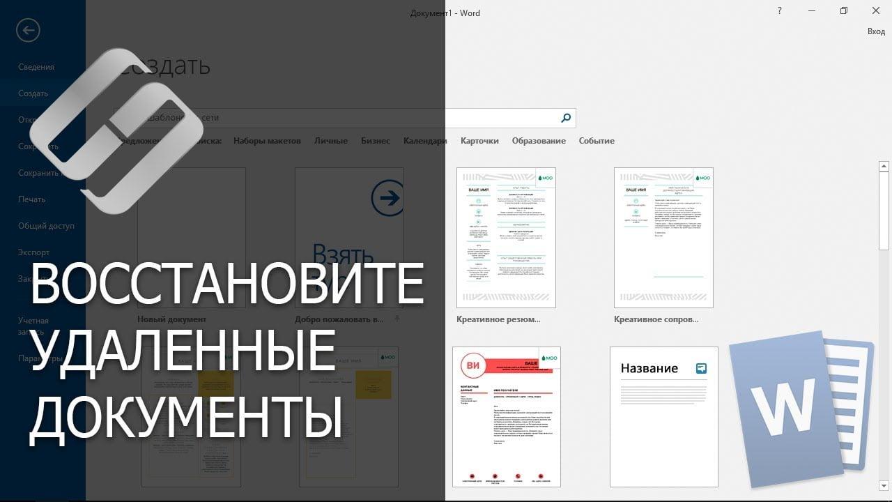 Как восстановить удаленные/несохраненные документы в Word 2010/2007