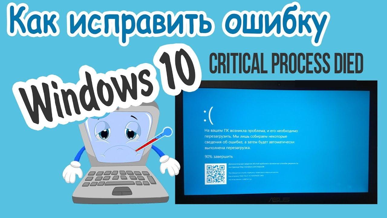 Как исправить ошибку «Critical Process Died» в Windows 10