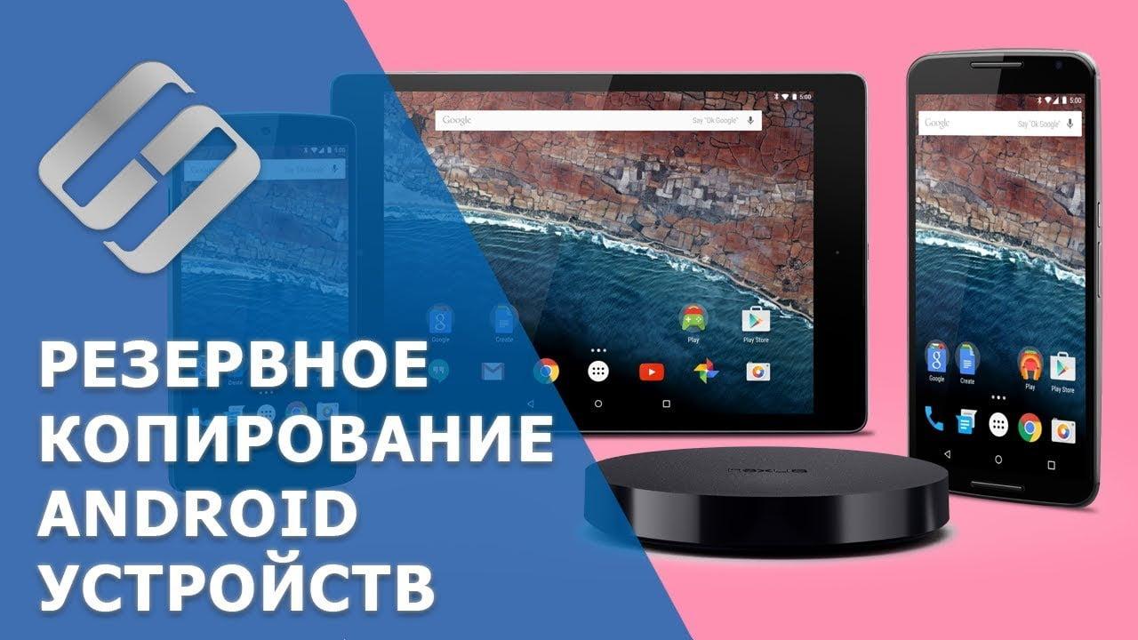 Как правильно сделать резервную копию данных с Android-устройства
