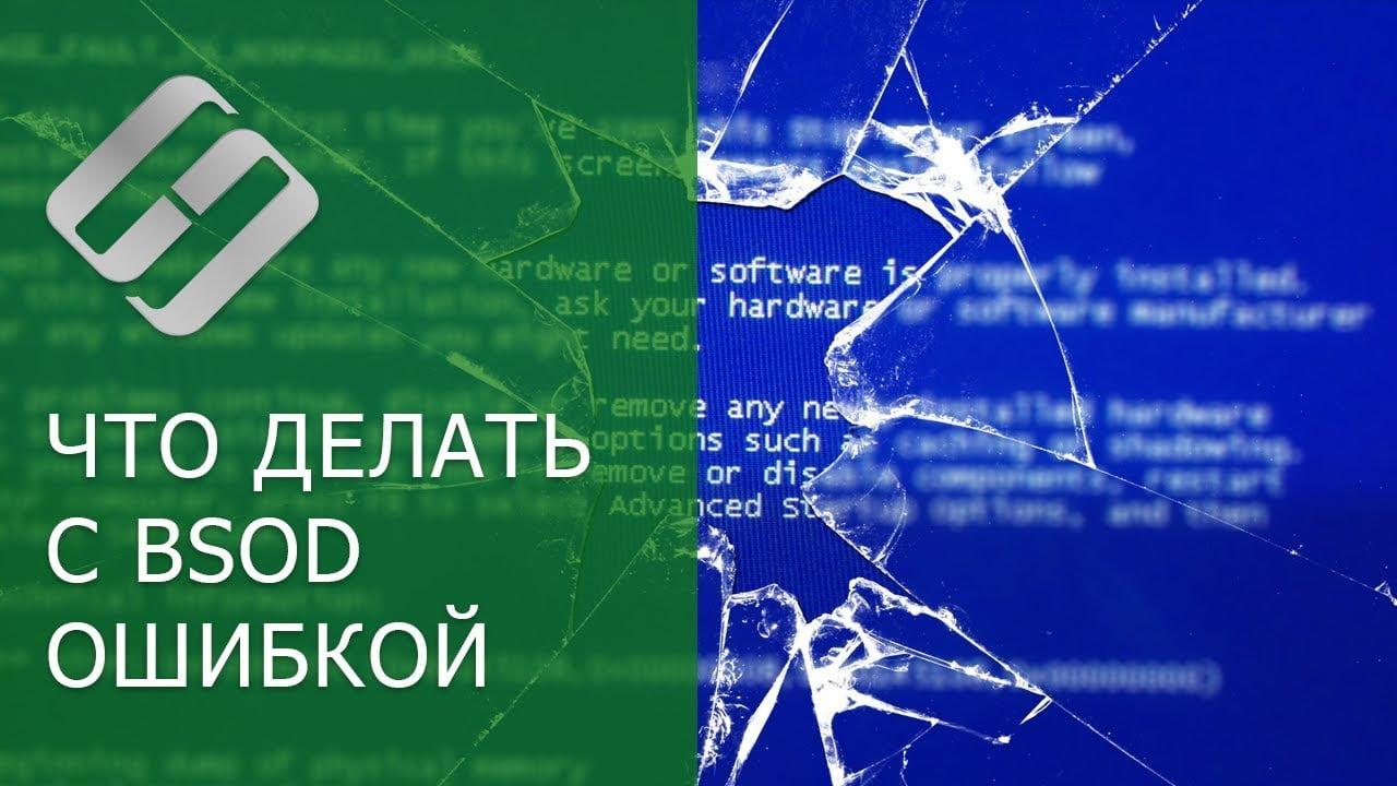 Как исправить ошибку управления памятью BSOD в Windows 10