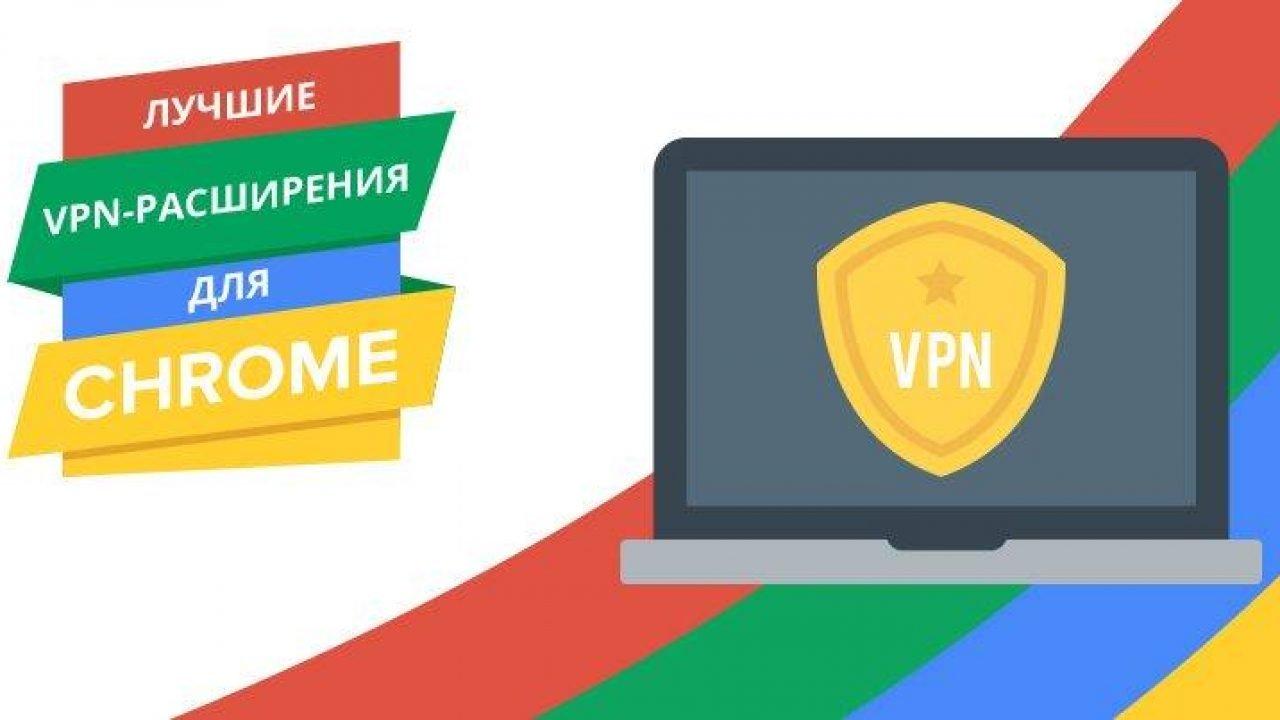 10 лучших VPN-расширений для Google Chrome
