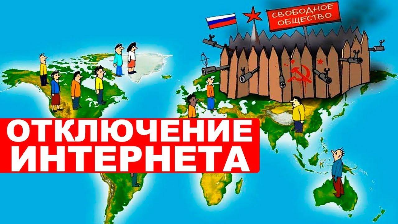 Россия отключается от интернета: что это значит