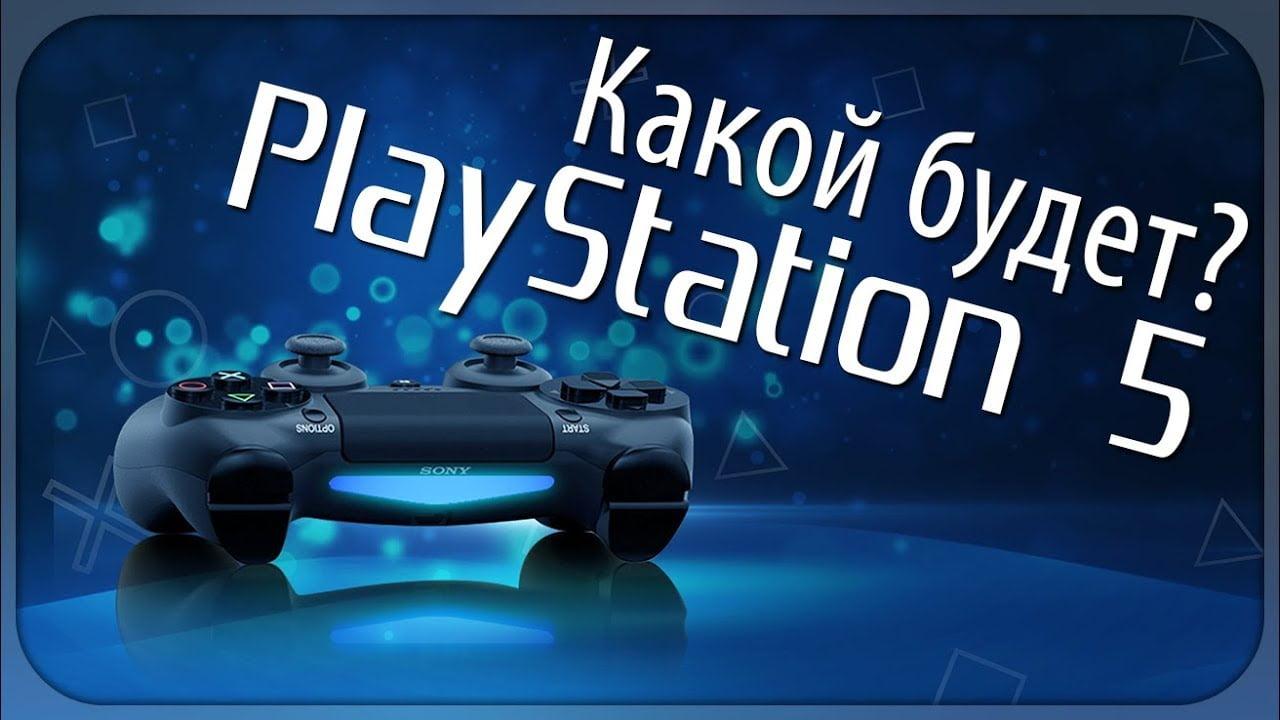 PS5: Все самые свежие новости, характеристики и игры для PlayStation 5
