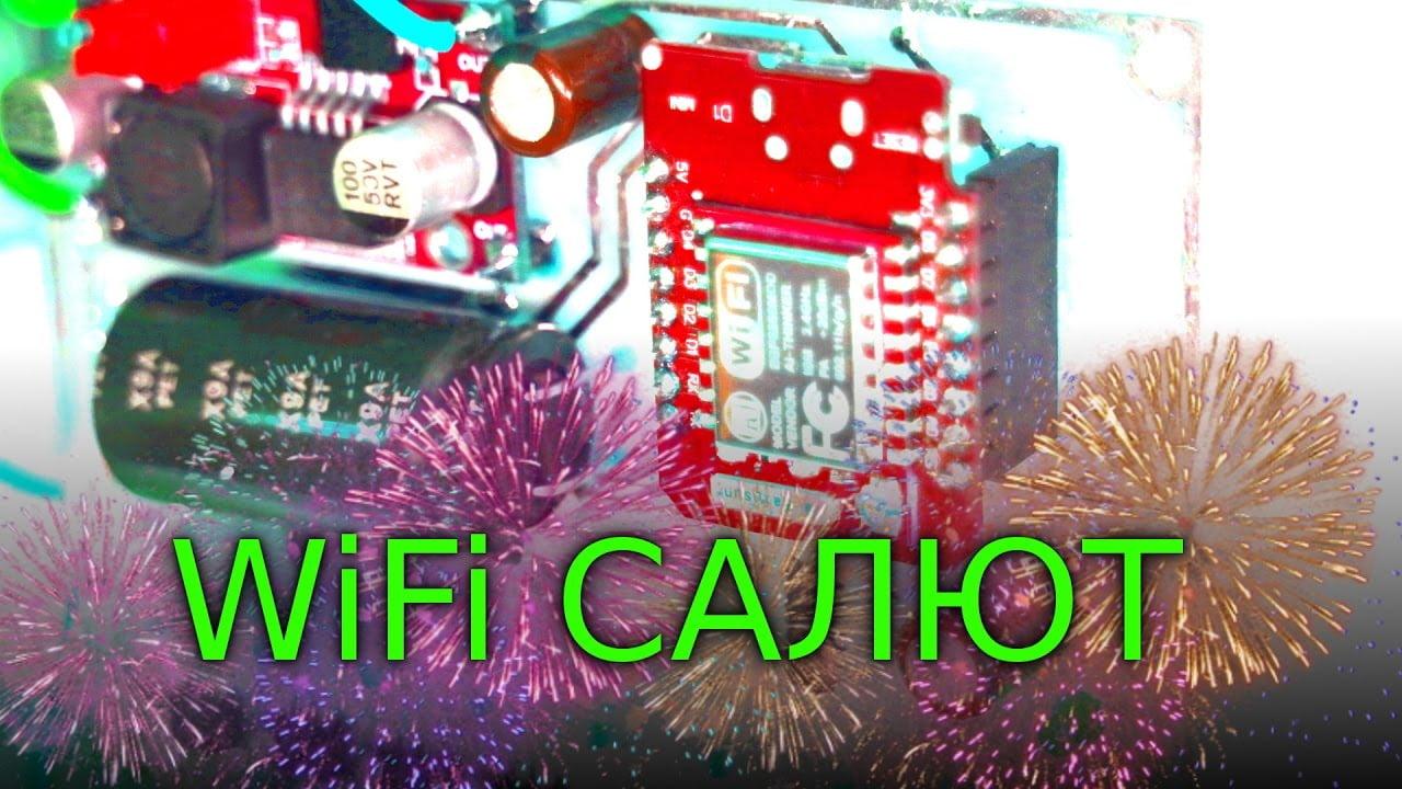 Безопасный запуск фейерверков через Wi-Fi при помощи платы ESP8266 Board и Arduino