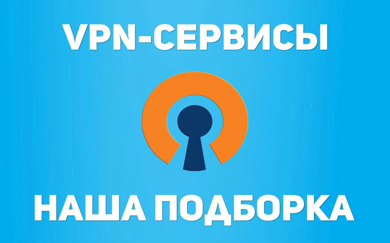 Лучшие бесплатные сервисы VPN: 6 продуктов для защиты конфиденциальности