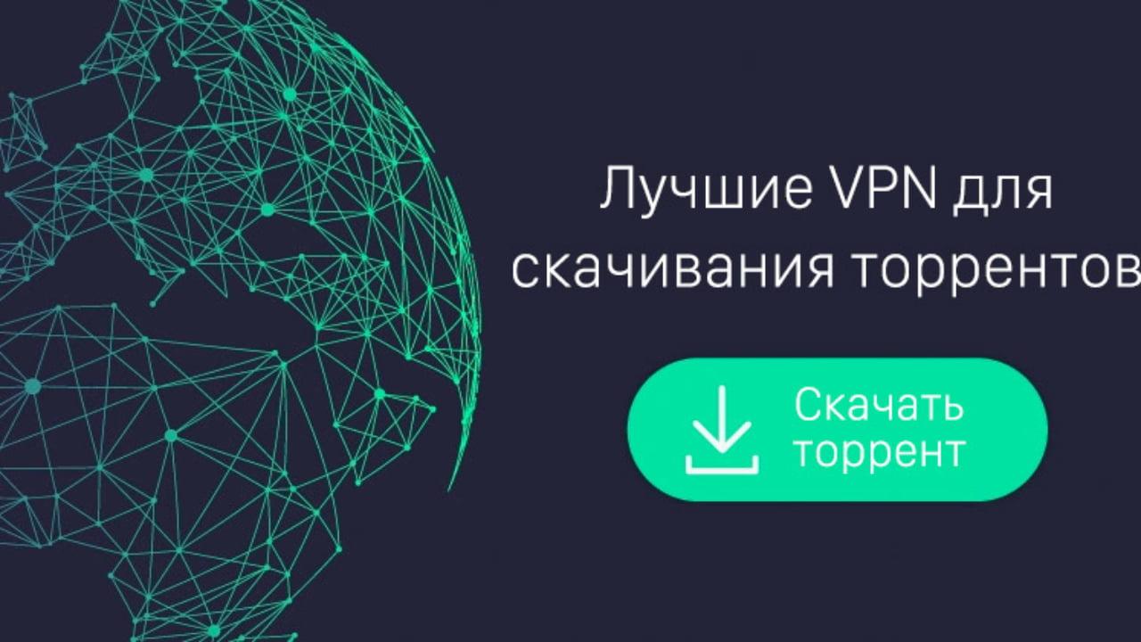 Лучшие VPN для торрентов и P2P: быстрые и конфиденциальные (без утечек IP-адреса)