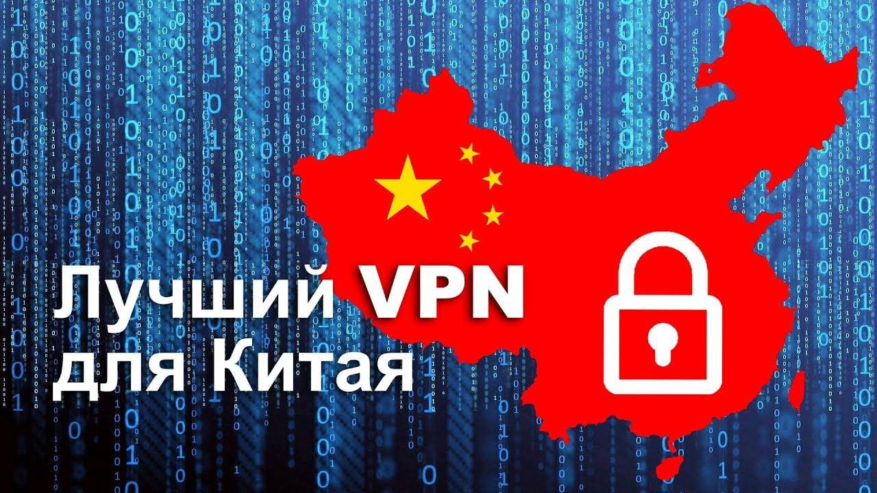 Лучшие VPN-сервисы для Китая