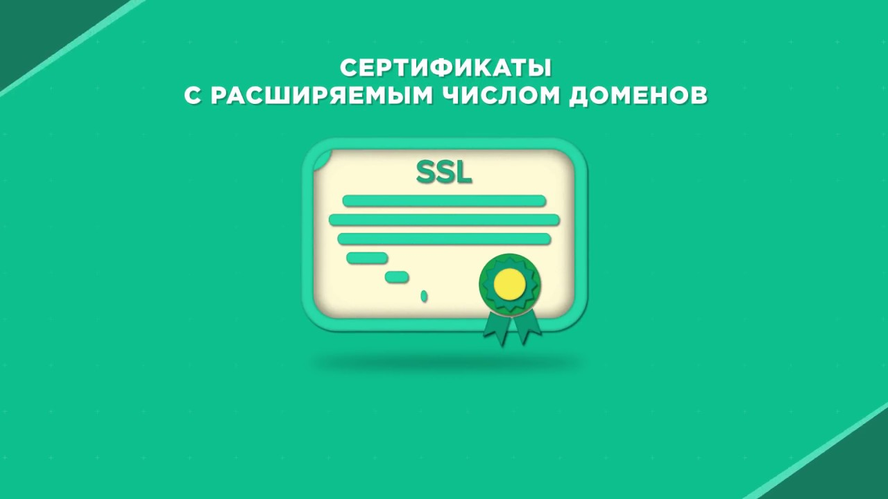 Где взять мультидоменный сертификат SSL