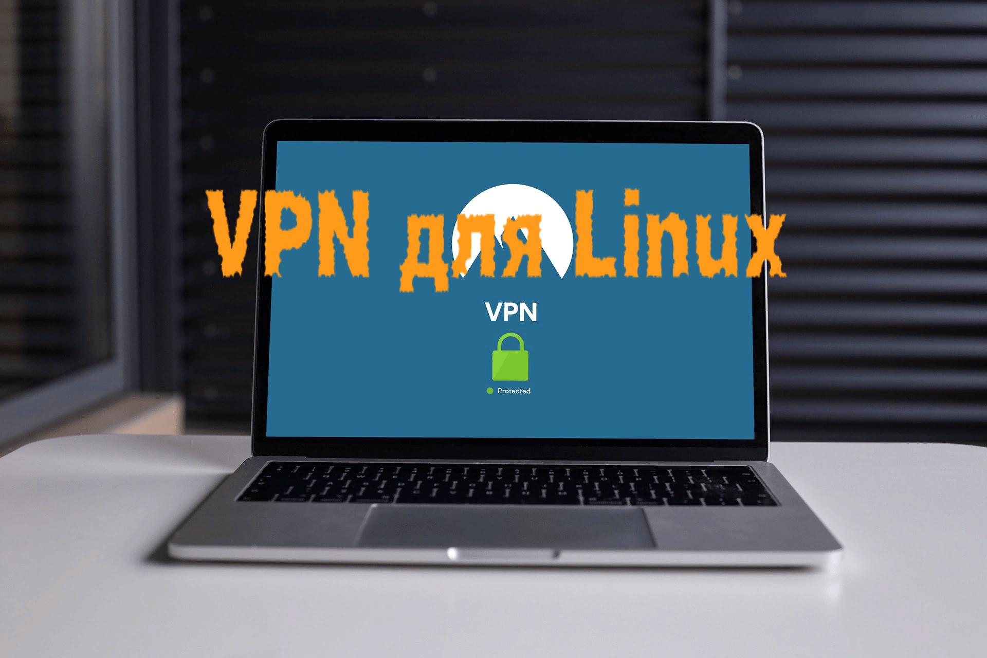 Лучшие и худшие VPN-провайдеры для Linux на начало 2020 года