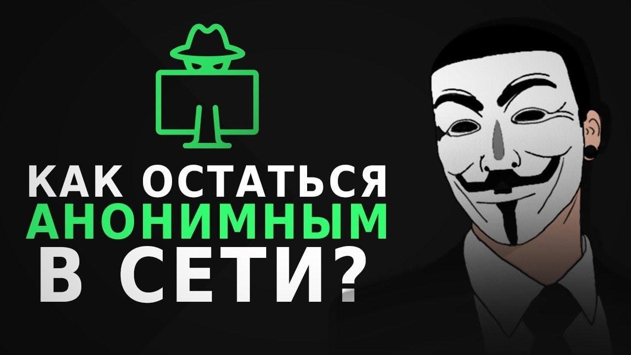 Как сохранять полную анонимность в интернете