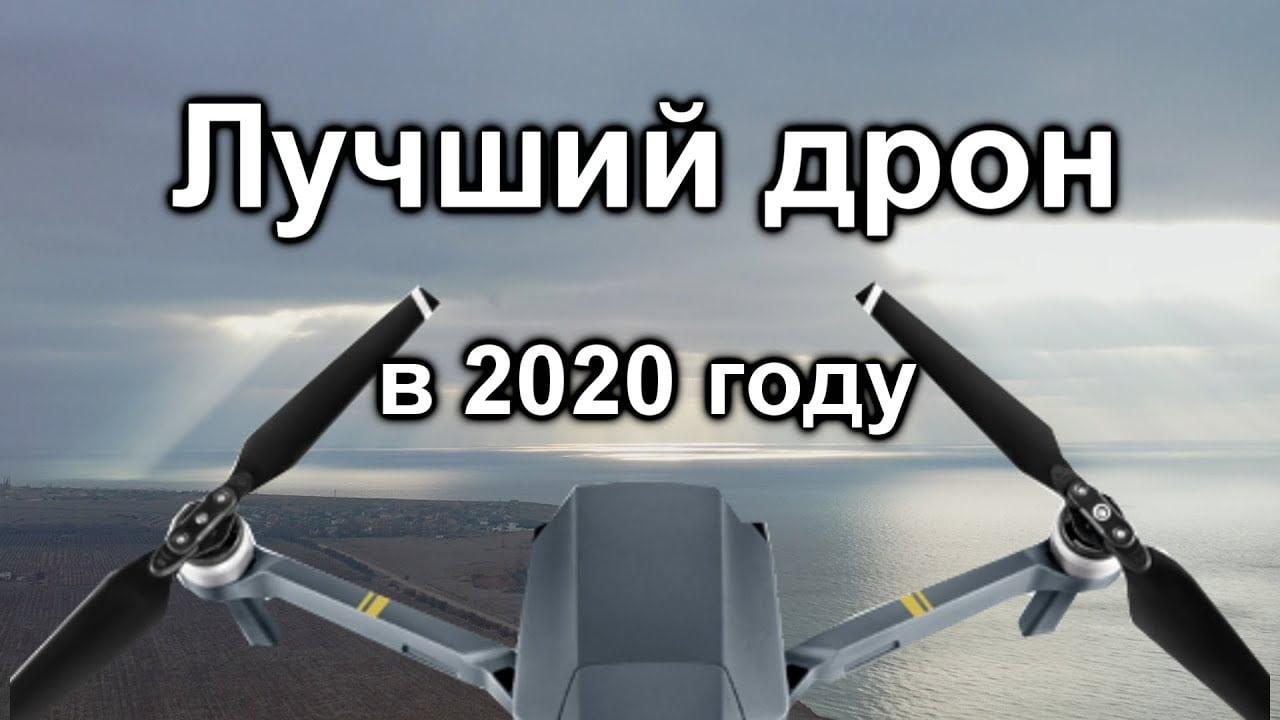 Лучшие дроны 2020 года