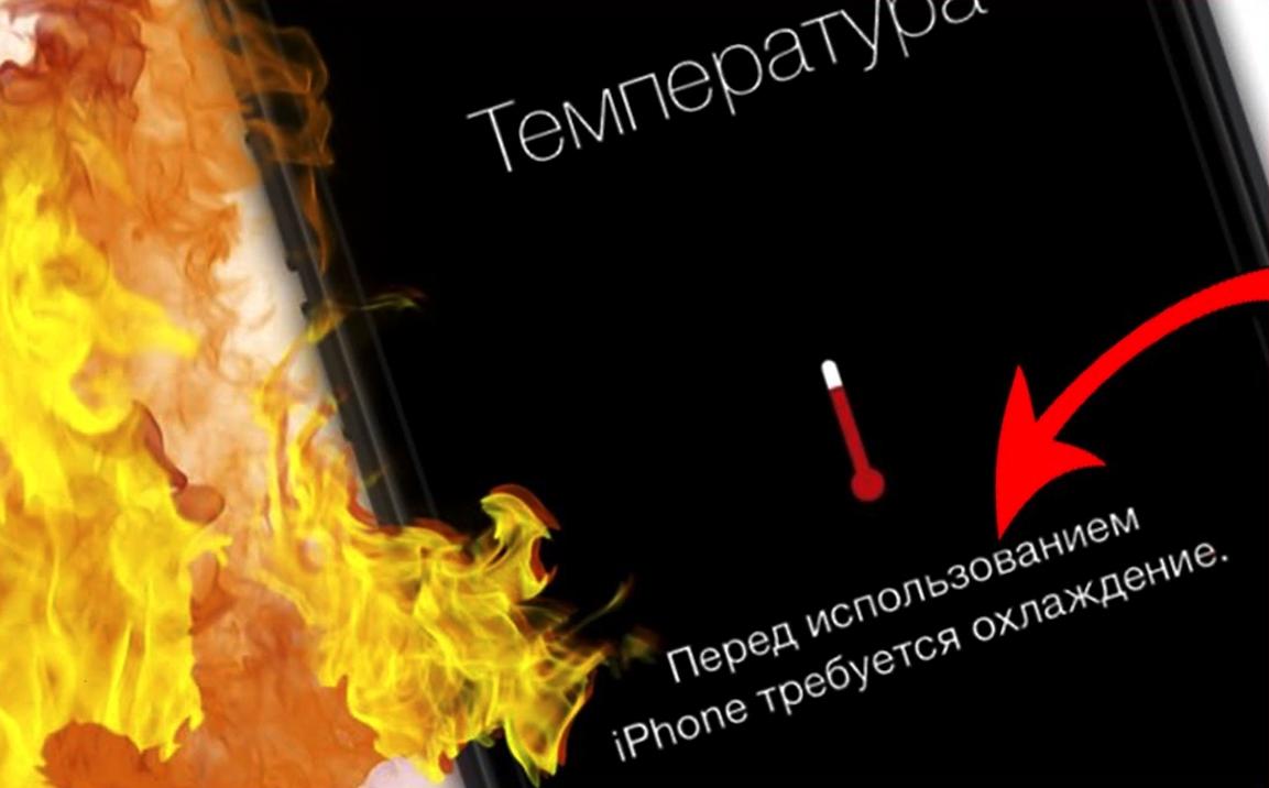 Как отключить нагревшийся iPhone