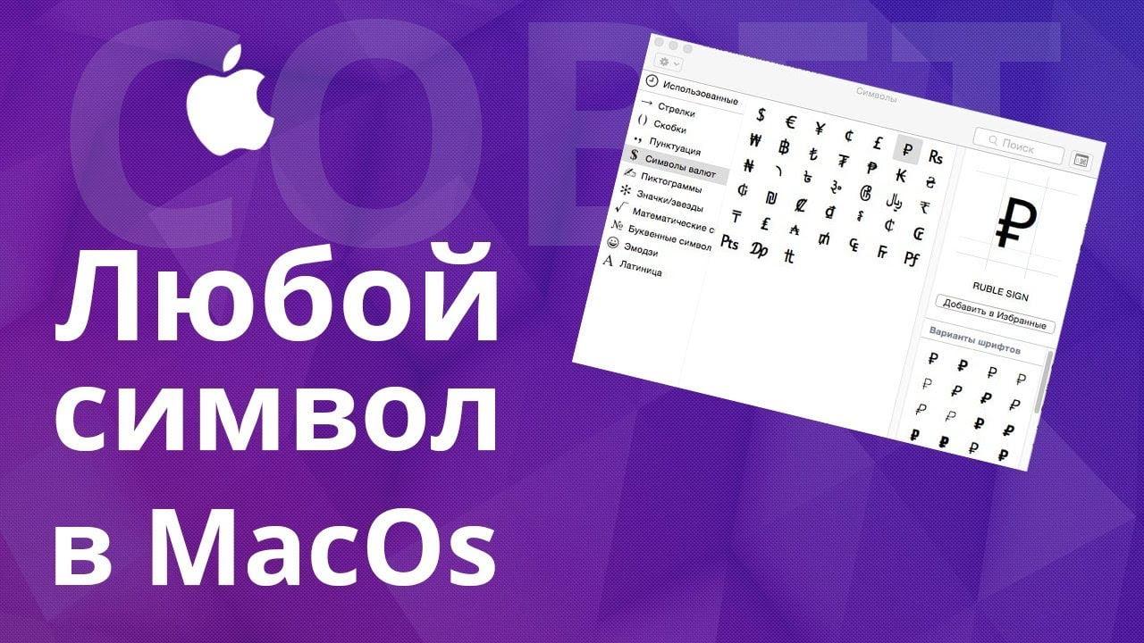 Как набрать Æ, €, #, @, © и другие специальные символы на компьютерах Mac