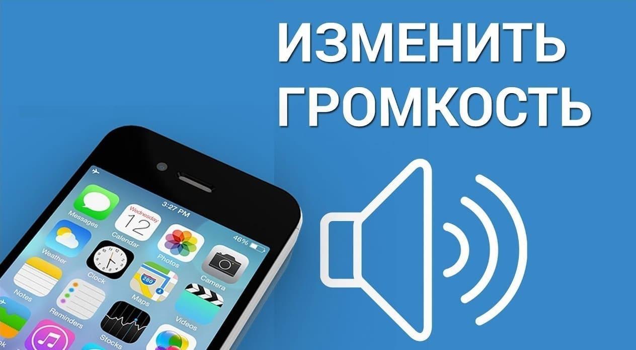 Как поменять громкость будильника на iPhone