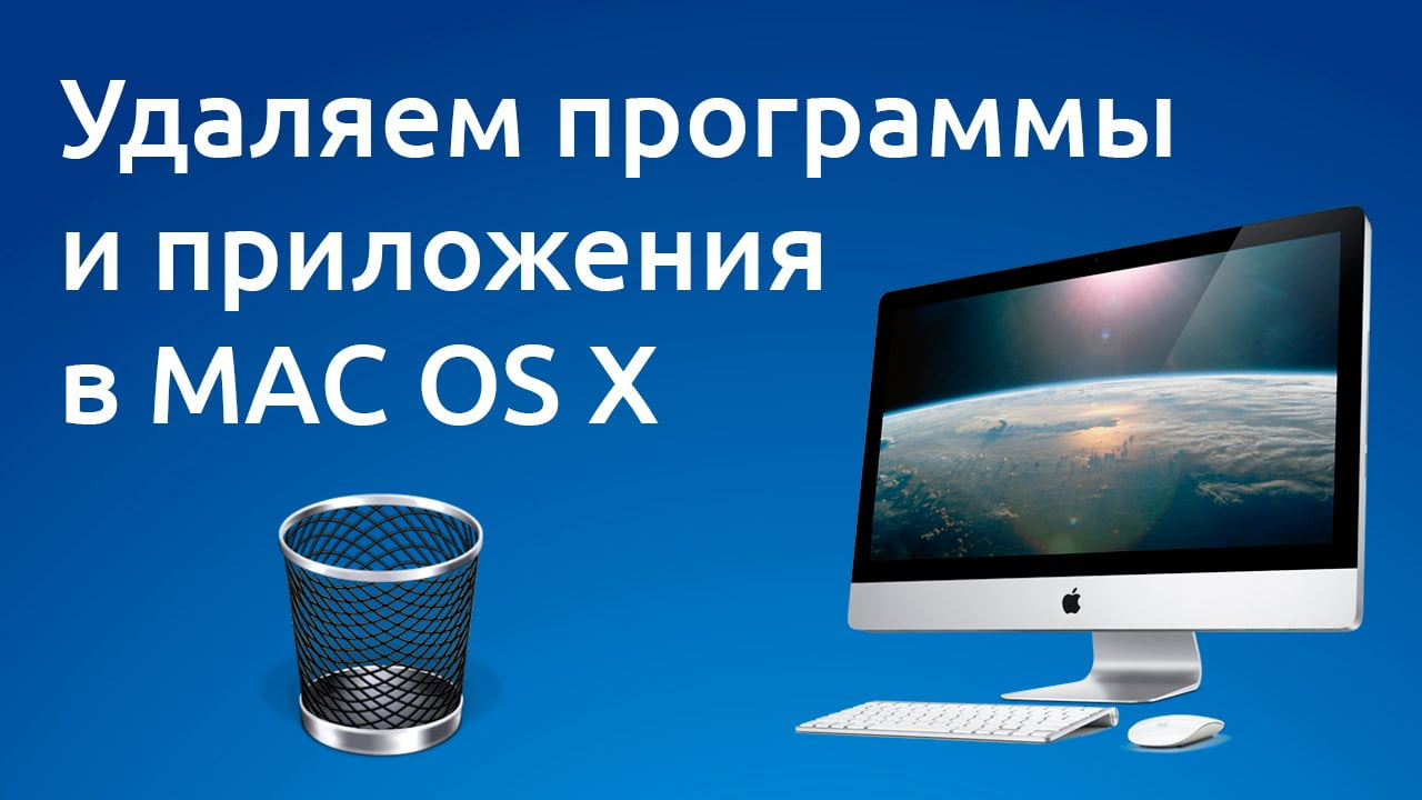 Как удалить приложения на компьютерах Mac