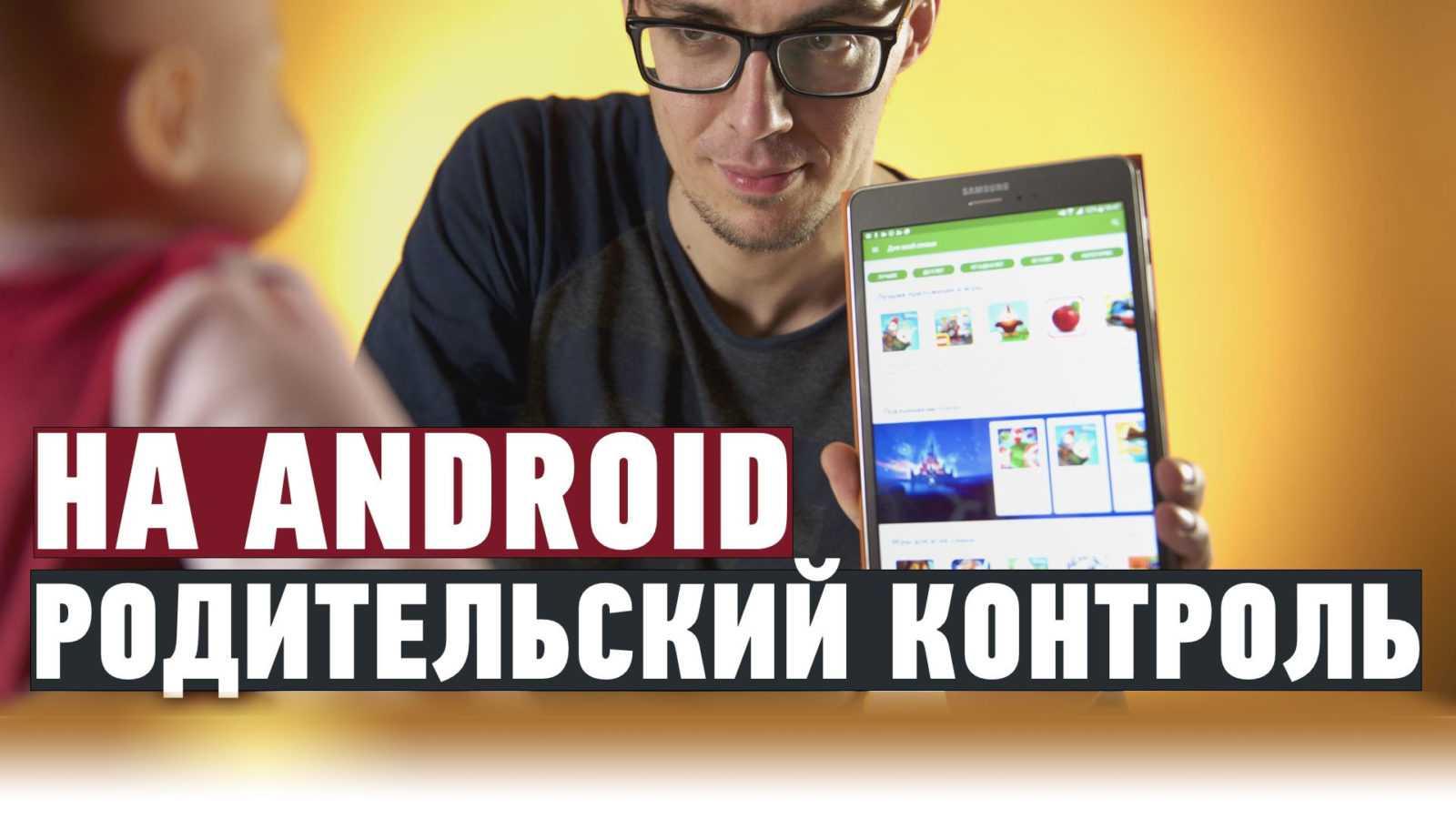 Три метода использования родительского контроля на Android
